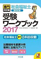 社会福祉士国家試験受験ワークブック2017(専門科目編)