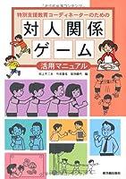 特別支援教育コーディネーターのための対人関係ゲーム活用マニュアル