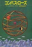 コンパス・ローズ (1983年) (サンリオSF文庫)