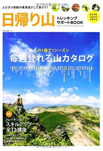 日帰り山トレッキングサポートBOOK (NEKO MOOK)