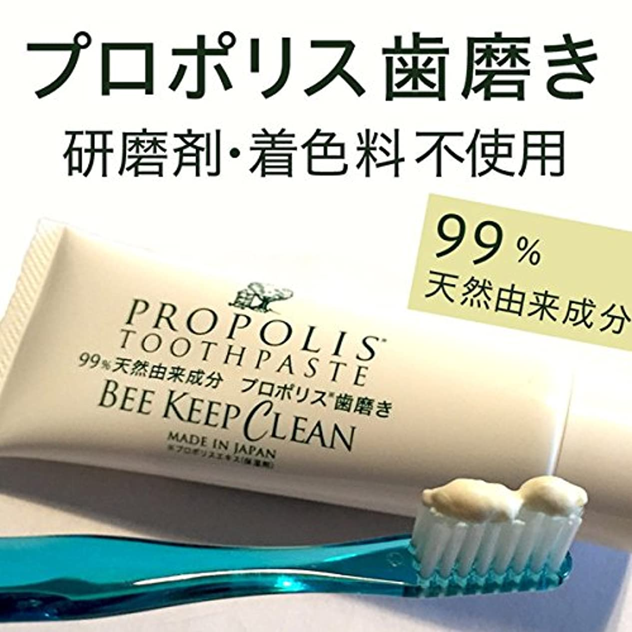 人型閉じ込めるプロポリス歯磨きビーキープクリーン100g