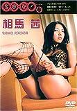 se-女 相馬茜 [DVD]