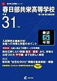 春日部共栄高等学校  平成31年度用 【過去5年分収録】 (高校別入試問題シリーズD7)