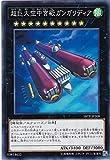 遊戯王 超巨大空中宮殿ガンガリディア 18TP-JP209 トーナメントパック2018 Vol.2