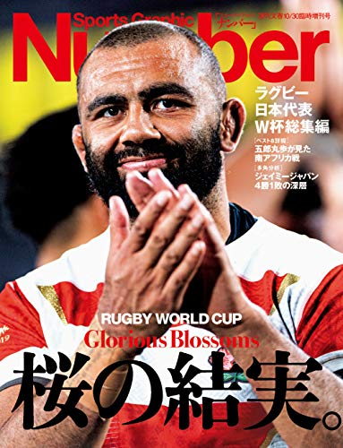 Number 特別増刊 ラグビー日本代表 W杯総集編 桜の結実 (Sports Graphic Number(スポーツ・グラフィック ナンバー))[雑誌]の詳細を見る