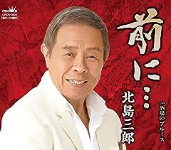 北島三郎「前に…」のジャケット画像
