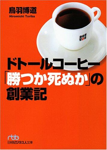 ドトールコーヒー「勝つか死ぬか」の創業記 (日経ビジネス人文庫)の詳細を見る