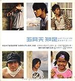 知足 Just My Pride 最真傑作選 (2CD) (レギュラー版) (香港盤) / 五月天(メイデイ) (CD - 2005)