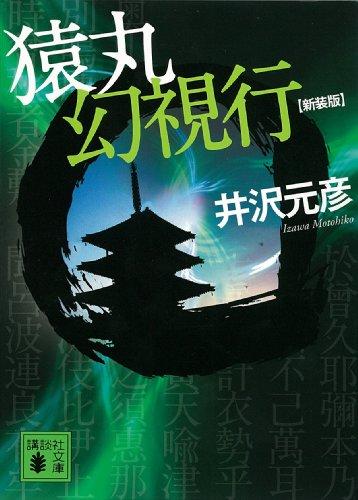 新装版 猿丸幻視行 (講談社文庫)