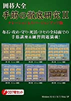 囲碁大全 手筋の徹底研究II