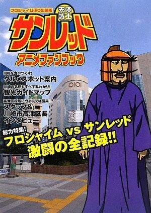 フロシャイム便り出張版 天体戦士サンレッド アニメファンブックの詳細を見る