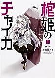 【Kindle】角川書店の電子書籍が40%オフとなる期間限定セールを開催中