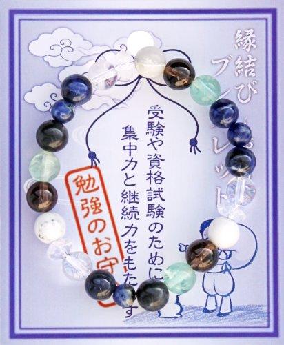 【神々の集う出雲より】縁結びブレスレット[レディース] ~お守り(勉強のお守り)~【ソーダライト・フローライト・ホワイトハウライト・スモーキークオーツ】