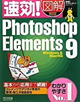 速効!図解 Photoshop Elements 9 Windows & Mac対応