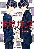 悪夢の棲む家 ゴーストハント 分冊版(15) (ARIAコミックス)