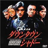ダウンタウン・シャドー [DVD]
