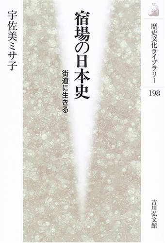 宿場の日本史―街道に生きる (歴史文化ライブラリー)