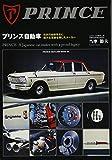 プリンス自動車―日本の自動車史に偉大な足跡を残したメーカー