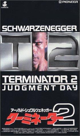 ターミネーター2(字幕スーパー版) [VHS]