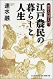 江戸農民の暮らしと人生―歴史人口学入門 画像