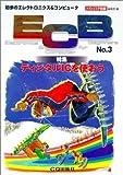 ECB―初歩のエレクトロニクス&コンピュータ (No.3)