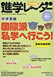中学受験進学レーダー2018年5月号 中学受験 国際派私学へ行こう! (最新情報満載!)