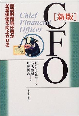 CFO―最高財務責任者が企業価値を向上させるの詳細を見る