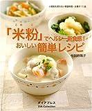 米粉でヘルシー新食感! おいしい簡単レシピ
