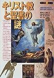 キリスト教と聖書の謎―「西欧文明に伏流する宗教の叡知」を探究する! (知の探究シリーズ)