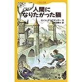 人間になりたがった猫 (てのり文庫 (566B003))