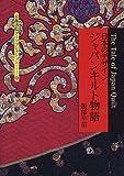 日本のデザイン・ジャパンキルト物語 (京都書院アーツコレクション)