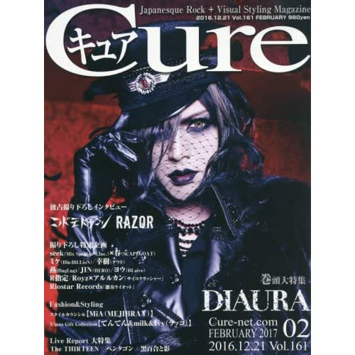 Cure(キュア) 2017年 02 月号 [雑誌]