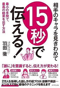 [羽田 徹]の相手のキャラを見きわめて 15秒で伝える!――最小の手間で、最高の結果を出す方法