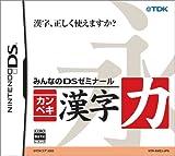 「カンペキ漢字力」の画像