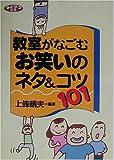 教室がなごむお笑いのネタ&コツ101 (ネットワーク双書)