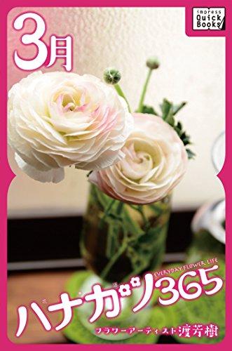 ハナカツ365 [3月] (impress QuickBooks)