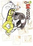 猫×俺愛の日記 / ユウジ のシリーズ情報を見る