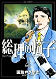 総理の椅子(4) (ビッグコミックス)