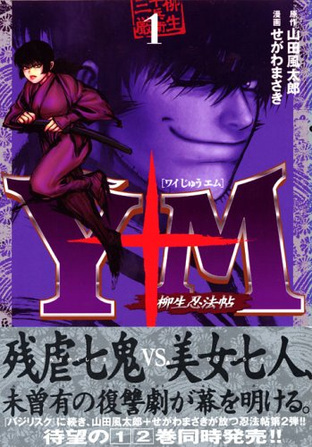 Y十M(ワイじゅうエム)~柳生忍法帖~(1) (ヤンマガKCスペシャル)