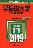 早稲田大学(政治経済学部) (2019年版大学入試シリーズ)