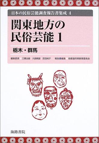 関東地方の民俗芸能 (日本の民俗芸能調査報告書集成)