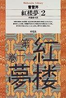 紅楼夢2 (平凡社ライブラリー)