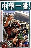 中華一番! (1) (講談社コミックス―Shonen magazine comics (2238巻))