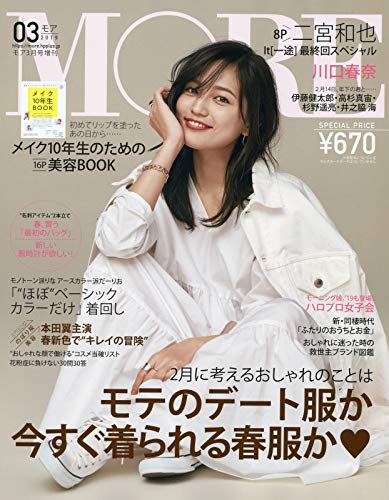 MORE(モア) 付録なし版 2019年 3 月号 (MORE増刊)