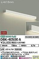 DBK-40500A 大光電機 ブラケット(LED内蔵)
