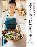 決定版253レシピ ようこそ、私のキッチンへ (集英社女性誌eBOOKS)