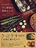 干し野菜の深味レシピ 画像