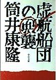 虚航船団の逆襲 (中公文庫)