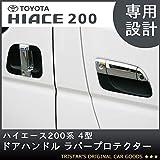 【ハイエース 200系 4型 5型】ラバータイプ ドアハンドル ドアノブ プロテクター