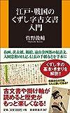 江戸・戦国のくずし字 古文書入門 (扶桑社新書) 画像